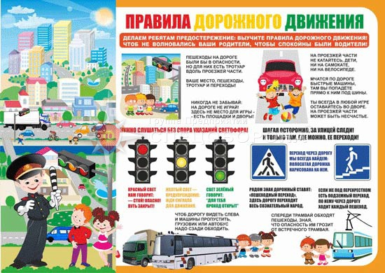 Плакат в садик правила дорожного движения своими руками
