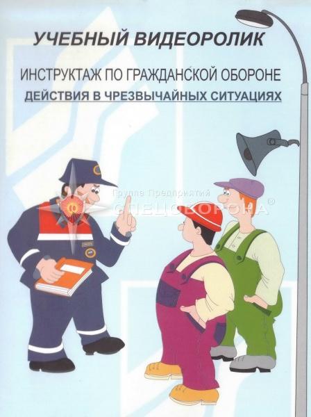 инструкции по гражданской обороне в
